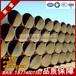 娄底污水处理用螺旋管,湖南螺旋管现货,螺旋焊管厂家规格报价