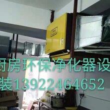 蓬江专用厨房风机安装改造效果环保油烟净化过滤系统安装
