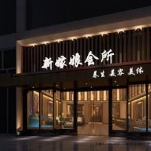 300平美容会所装修设计案例——上海美容院装修设计公司