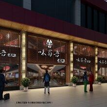 上海餐饮装修设计十大品牌公司分享上海最新火锅店装修设计案例