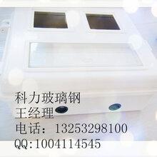 枣强玻璃钢表箱图片