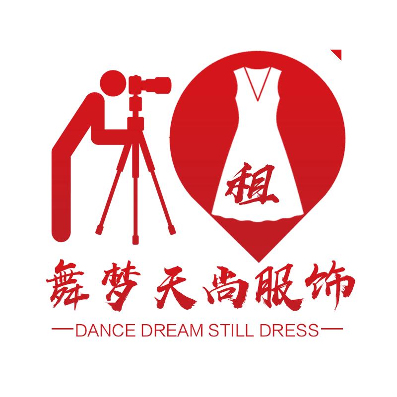 西安舞夢天尚服飾有限公司