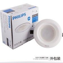 供应飞利浦闪烁二代LED筒灯2.5寸/3寸/3.5寸/4寸