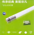 飞利浦LED灯管16W1.2米黄光/白光新款飞凡系列