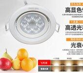 新品上市-飞利浦LED皓乐射灯室内照明灯具