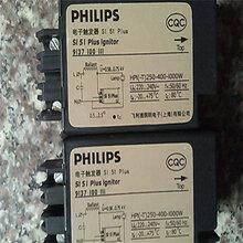 飞利浦SI51触发器适用于金卤灯高压钠灯CCC认证