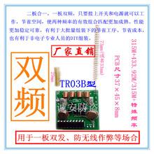 大功率无线发射模块干扰屏蔽非法遥控315M433M434M430/M330M双频