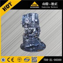 小松原厂促销配件,220-8液压泵价格及现货708-2L-00600图片