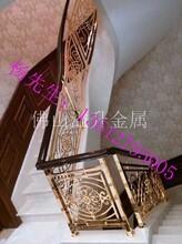 高端铝艺雕花楼梯扶手规格贵族玫瑰金铝板雕刻欧式楼梯护栏图片