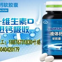 华中区保健食品液体钙软胶囊加工贴牌