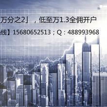 三明三元区炒股开户最低佣金(手续费)一般多少