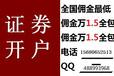 南阳邓州市炒股开户最低佣金(手续费)一般多少