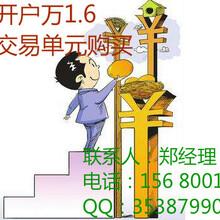 2018年南山炒股开户佣金最低多少?万一开户!!图片
