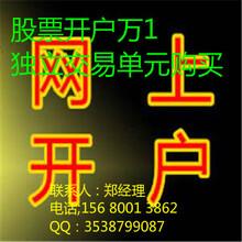 2018年江北炒股开户佣金最低多少?W1开户!!图片