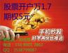 强烈推荐雨山区·网上炒股开户佣金低万1老铁没毛病