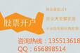 河南郑州炒股开户佣金最低一般是多少?郑州炒股佣金万一