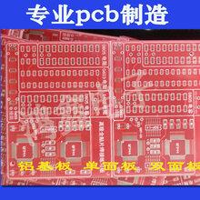 pcb单面板pcb电路板打样专家pcb电路板厂家专业生产LED铝基板加急打样