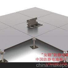 友联北京网络地板,北京防静电地板,网络地板厂家图片
