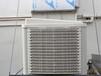 供应西安冷风机,水帘风机工厂通风降温水空调