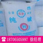 山东海化工业级纯碱现货直销