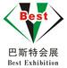 2020第17屆廣州國際車用空調、散熱器、濾清器及汽車檢測設備展覽會