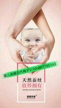 婴国天使面膜多少钱?代理怎么做?图片