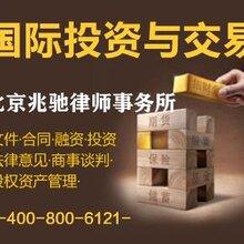 北京兆驰律师事务所法律顾问咨询-劳务纠纷-房屋合同纠纷-婚姻方面等法律服务