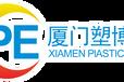 2021中國(廈門)塑料產業展覽會