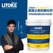 锂基水泥密封固化剂,彩色透明,液态硬化剂