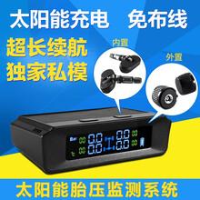 TPMS太阳能胎压监测系统胎压检测器图片