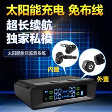 太阳能胎压监测系统胎压检测厂家图片