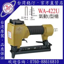 台湾稳汀气动工具WA-422U气动钉枪图片