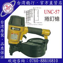 台湾稳汀气动钉枪UNC-57图片