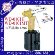 台湾稳汀气动工具WD-0101H气动拉钉图片