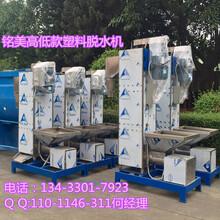 安徽PVC吸塑塑料脱水机天长市塑料脱水机