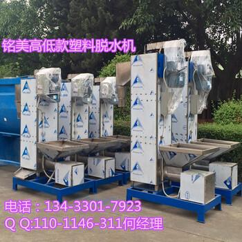供应日本阻燃ABS塑料脱水机350A立式塑料脱水机