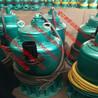 防爆潜水泵厂家直销安泰品牌煤矿公认的厂家