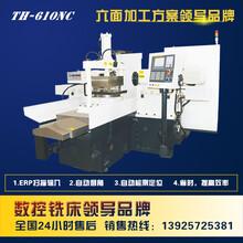 数控双头铣床TH-600NC立式数控铣床厂家小型数控铣床立式铣床价格五轴铣床多少钱