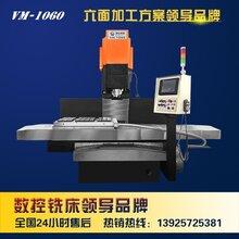 廣州數控床身式數控銑床VM-1060數控精密龍門銑床精銑機立式平面銑圖片