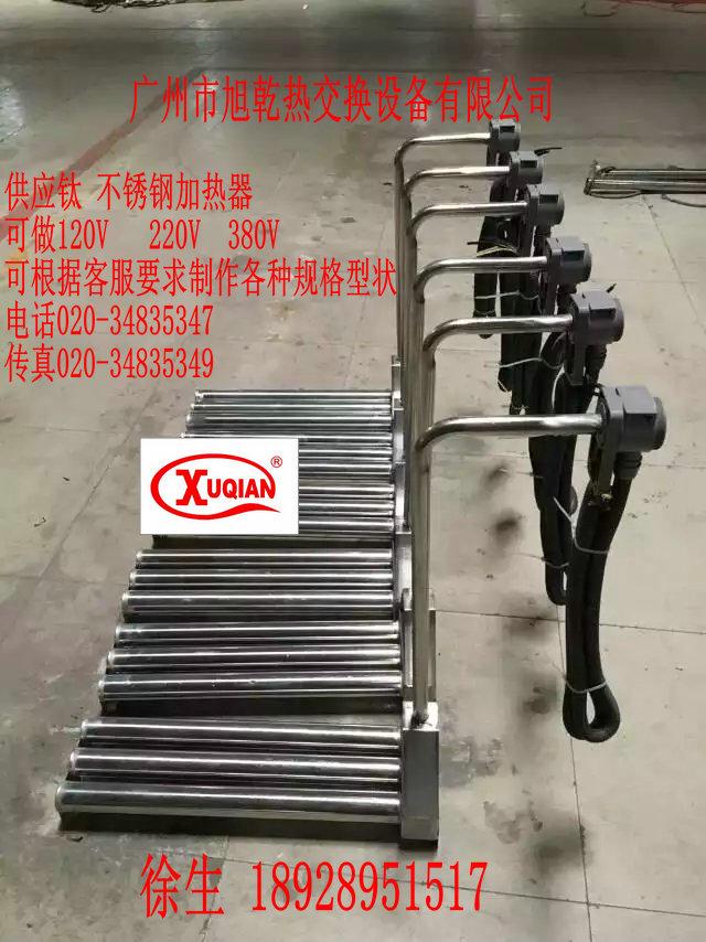 广州旭乾6HS系列不锈钢发热管