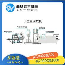 沧州大型豆腐皮机豆腐皮机结构图来厂试机图片