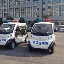 LK系列电动巡逻车,小型电动巡逻车图片