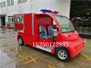 社區電動消防車指導價_無錫街道物業專用消防電瓶車,應急消防車