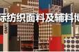 上海面辅料展2018年上海面料展展位