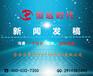 软文发布平台新闻稿发布价格-武汉恒远时代广告公司公关公司合作渠道