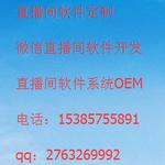 微信直播系统开发,手机直播软件开发手机APP开发