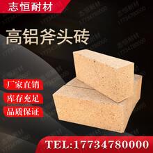 高鋁斧頭磚耐火磚拱頂磚窯爐拱門磚耐火材料圖片