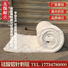 硅酸铝针刺毯保温棉无石棉耐高温1260度防火棉陶瓷纤维毯隔热锅炉