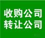 转让北京文化公司带五项培训舞蹈绘画书法等