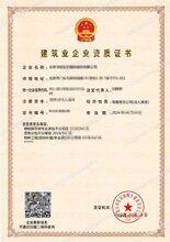 注册北京特种工程承包地址多少钱/转让北京特种工程资质